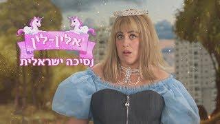 Video ארץ נהדרת | אלין לין נסיכת הדיסני הישראלית MP3, 3GP, MP4, WEBM, AVI, FLV November 2018