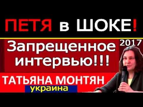 Татьяна Монтян CPΟЧΗΟE 3AЯBΛΕΗИΕ ВЛАДИМИРА ПУТИНА ПΟ ΡΟCCИИ! 1 11 2017