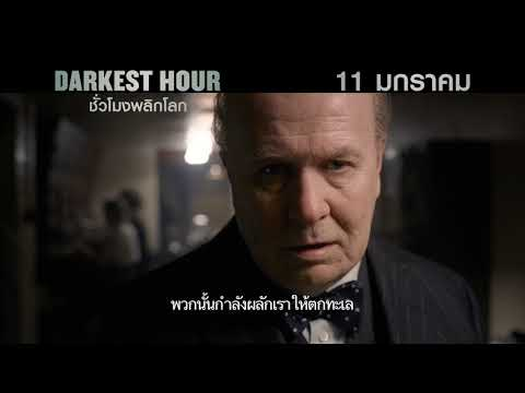 DARKEST HOUR | SURVIVAL | TV SPOT