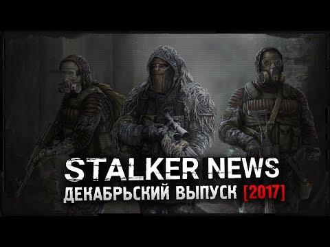 STALKER NEWS (Выпуск от 23.12.17)