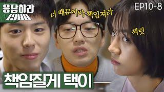 Video Reply1988 Friends drive Hye-ri♥Park Bo-gum, be responsible! 151205 EP10 MP3, 3GP, MP4, WEBM, AVI, FLV Juli 2018
