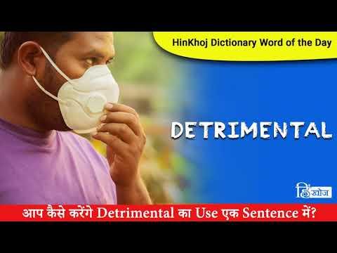 Detrimental - Hinkhoj Dictionary