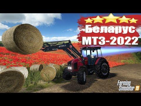BELARUS MTZ-2022 B v1.2.9