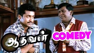 Video Aadhavan | Aadhavan Full Tamil Movie Scenes | Aadhavan Comedy Scenes | Vadivelu Best Comedy Scenes MP3, 3GP, MP4, WEBM, AVI, FLV Juli 2018