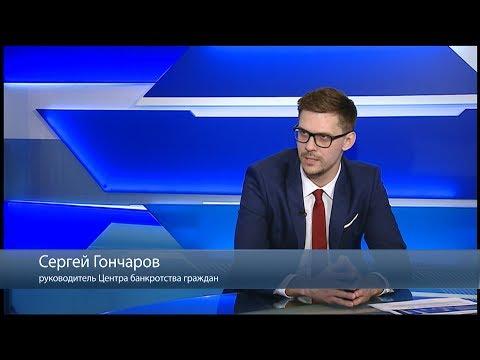 Сергей Гончаров, руководитель Центра банкротства граждан
