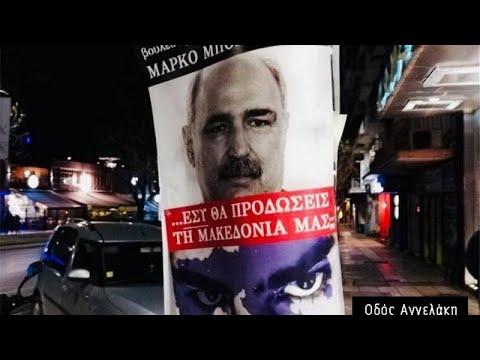 Απόψε η ψήφος εμπιστοσύνης στη Βουλή-Προβληματισμός για τις αφίσες στη Β. Ελλάδα…
