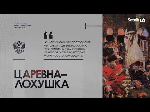 ЦАРЕВНА-ЛОХУШКА
