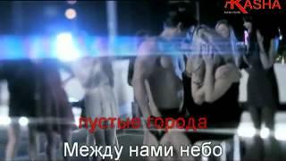 DAVID и Анастасия Приходько - Между нами небо (karaoke)