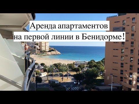 Alquiler de apartamentos en la primera línea en La Cala, Benidorm, la Costa Blanca
