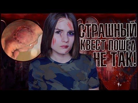 АКТЁР ПОКУСАЛ МЕНЯ  || УЖАСНЫЙ КВЕСТ!