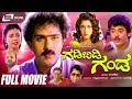 Gadibidi Ganda -- ಗಡಿಬಿಡಿ ಗಂಡ |Kannada Full HD Movie|FEAT.Ravichandran,Ramyakrishna