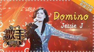 """Video Jessie J - Domino    """"Singer 2018"""" Episode 1【Singer Official Channel】 MP3, 3GP, MP4, WEBM, AVI, FLV April 2018"""
