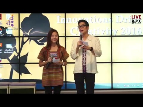 โครงการ  Waterproof Cotton Innovations Drive Creativity 2016   Part 1
