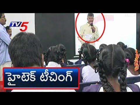 Digital Classes In Andhra Pradesh Schools | CM Chandrababu Naidu