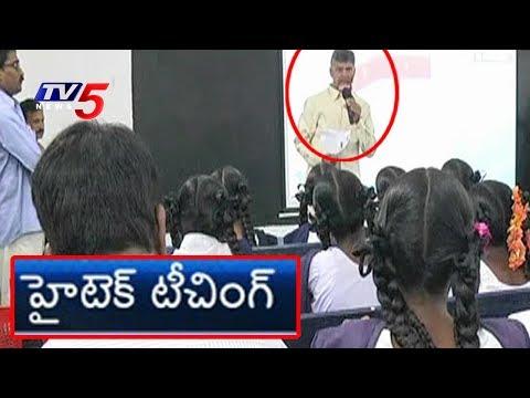 Digital Classes In Andhra Pradesh Schools   CM Chandrababu Naidu
