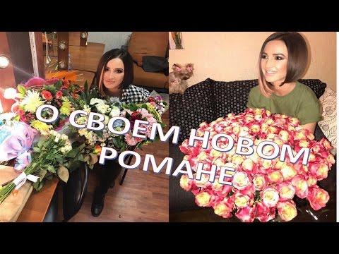 Ольга Бузова о своем новом романе  (10.05.2017)