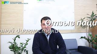 Видео-отзыв пациента о прохождении диагностического обследования здоровья чек-ап