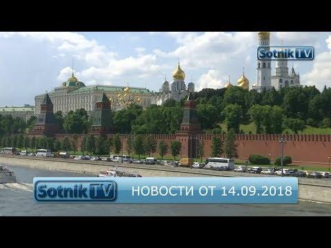 ИНФОРМАЦИОННЫЙ ВЫПУСК 14.09.2018