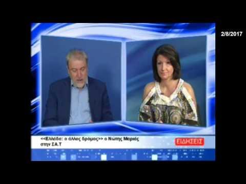 Ο Νότης Μαριάς στην Σαμιακή Τηλεόραση για τις θέσεις του Κόμματος: «ΕΛΛΑΔΑ-Ο ΑΛΛΟΣ ΔΡΟΜΟΣ»