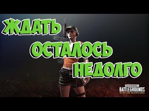 PUBG ОБНОВЛЕНИЕ 17.10.2017 ПАРКУР, РЕЙТИНГ ОТЛОЖЕН, НОВЫЙ ТРАНСПОРТ (видео)