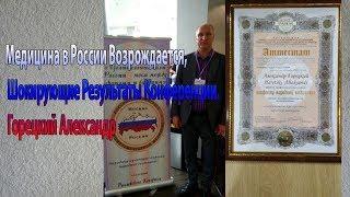 Медицина в России Возрождается, 1 Часть. Шокирующие Результаты Конференции. Горецкий Александр