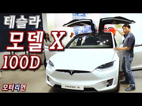 모터리언 테슬라 Model X