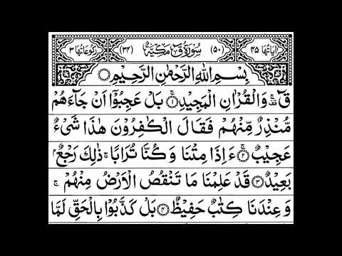 Surah Qaaf Full ||By Sheikh Shuraim With Arabic Text (HD)|سورة ق|