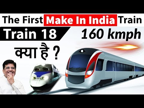 Video Made in India 160 kmph train - Train 18 क्या है ? - Know about Train 18 India - Current Affairs 2018 download in MP3, 3GP, MP4, WEBM, AVI, FLV January 2017