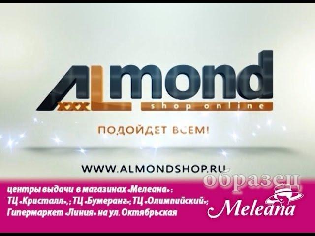 Женская Одежда Больших Размеров Алмонд
