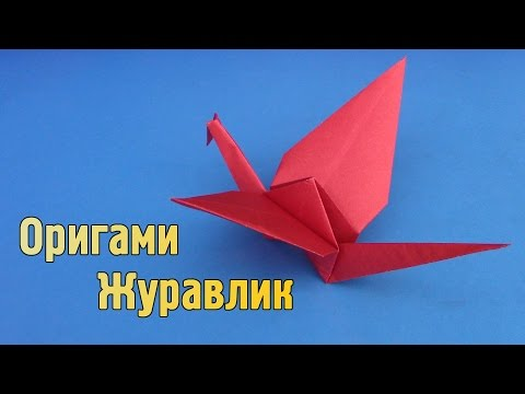 Журавлик оригами ютуб