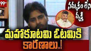 Pawan Kalyan About why Mahakutami Failure In Telangana