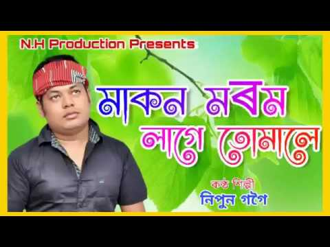 Video MAKON MAROM LAGE TUMALE@ NIPUN GOGOI@ assamese song download in MP3, 3GP, MP4, WEBM, AVI, FLV January 2017