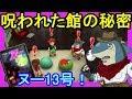 【妖怪ウォッチ3】インディ・Jとヌー13号!?ヘーゼルタイン邸の呪いとは!?