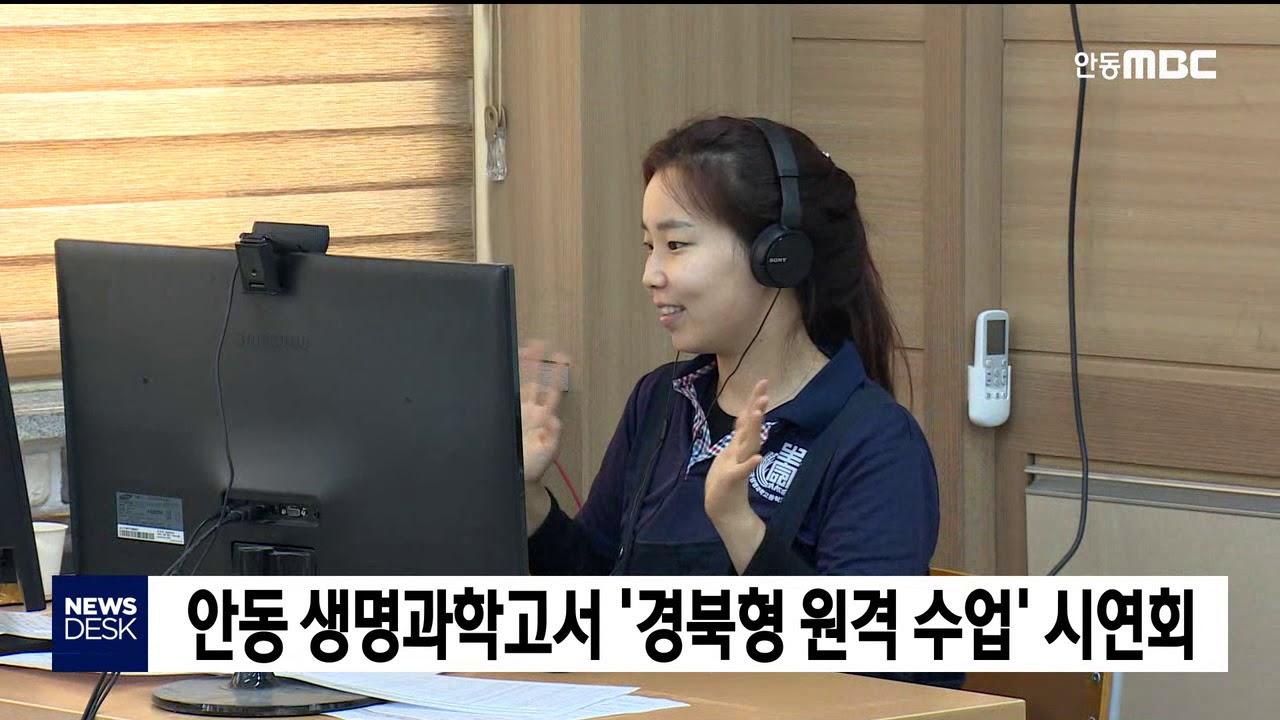 안동 생명과학고서 '경북형 원격 수업' 시연회
