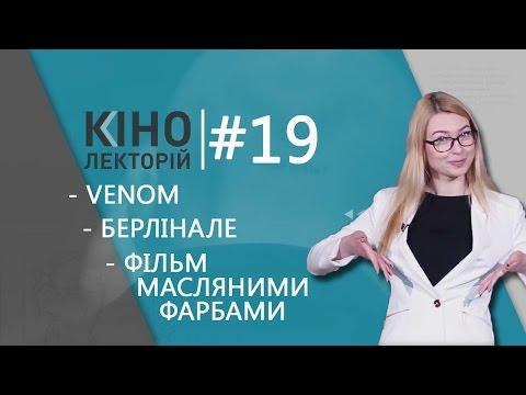 Кінолекторій #19 VENOM БЕРЛІНАЛЕ ФІЛЬМ МАСЛЯНИМИ ФАРБАМИ