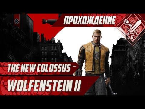 Новый бой старые враги - Wolfenstein II The New Colossus #1