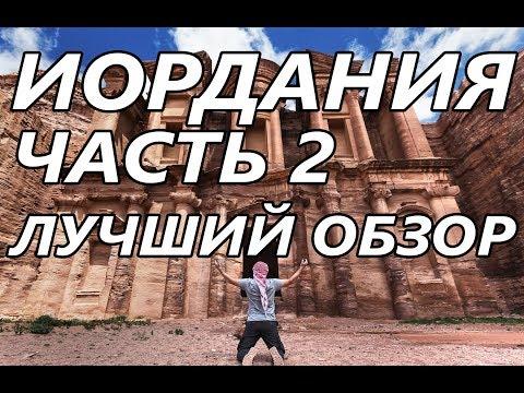 ИОРДАНИЯ.Вся правда за 6 минут. Для тех, кто едет впервые, смотреть обязательно! (видео)