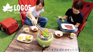 【34秒超短動画】LOGOS × SENGOKU ALADDIN ポータブル ガス カセットコンロ ヒバリン