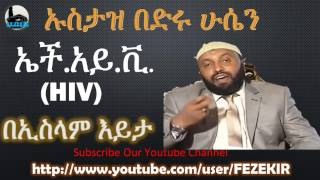 HIV Be Islam Iyita    HIV በኢስላም እይታ -  Ustaz Bedru Hussein ~ Part 1
