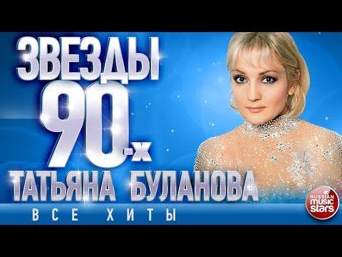 Татьяна Буланова ✩ Звёзды 90-х ✩Все Хиты✩Любимые Песни от Любимого Артиста✩Звездные Хиты Десятилетия