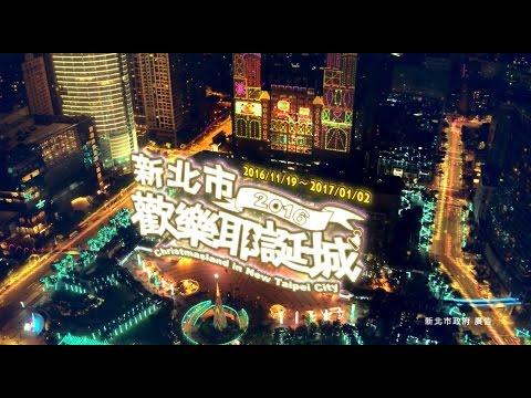 【2016 新北歡樂耶誕城】CF