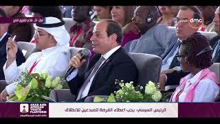 كلمة الرئيس عبد الفتاح السيسي في جلسة ( مستقبل البحث العلمي وخدمات الرعاية الصحية ) - تغطية خاصة