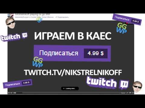 ТВИТЧ КАНАЛ - nikstrelnikoff