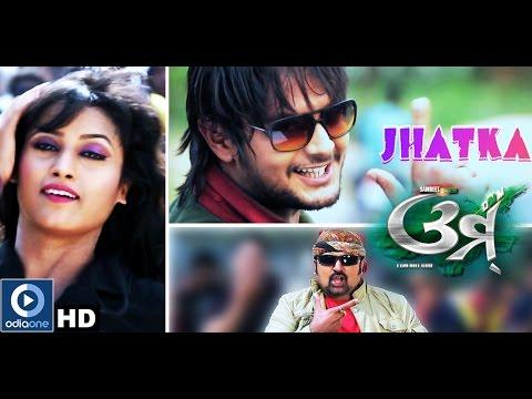 Video Odia Movie - Omm   Jhatka Laga Full Video   Sambit, Prakruti   Oriya Latest Songs   Odia Songs download in MP3, 3GP, MP4, WEBM, AVI, FLV January 2017