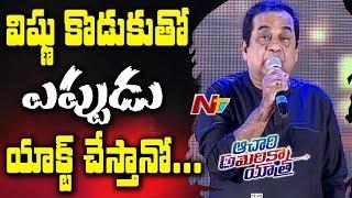 Video Brahmandam Funny Speech @ Achari America Yatra Pre Release Event || Manchu Vishnu || NTV MP3, 3GP, MP4, WEBM, AVI, FLV April 2018