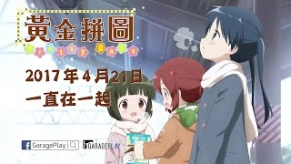 Nonton 【黃金拼圖 Pretty Days】電影預告 4/21(五)一直在一起 Film Subtitle Indonesia Streaming Movie Download