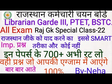 RAJ GK SPECIAL CLASS  For ALL EXAM CLASS-22 JENCivilDegree SA EXAM 2016 PAPER DISCUSSION only raj gk