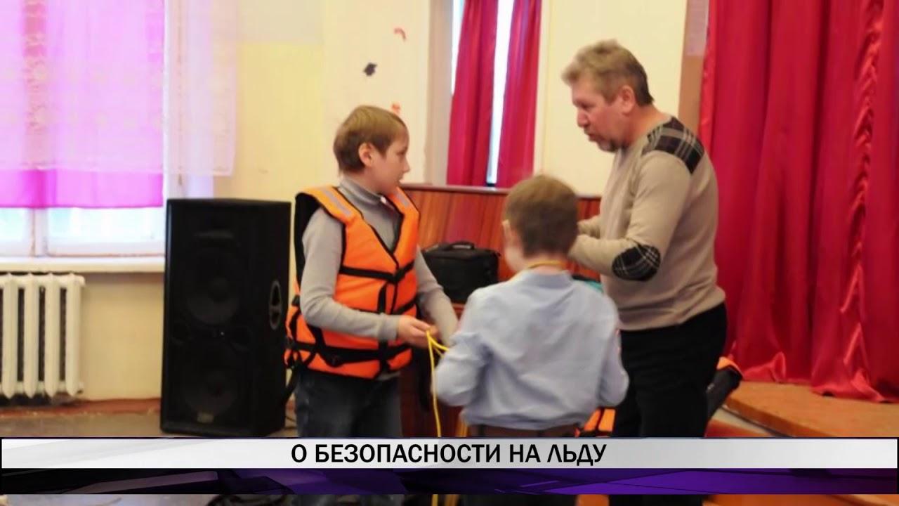 Специалисты рассказали юным тагильчанам о правилах безопасного поведения на льду