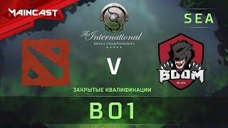 BAE vs BOOM ID,  The International 2018, Закрытые квалификации | Ю-В Азия