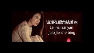 Ledong China  City pictures : 田馥甄 -【愛著愛著就永遠】Forever Love 歌詞版 LYRICS (CHINESE + PINYIN)